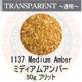 ガラスフリット50g 1137 Medium Amber