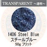 ガラスフリット50g 1406 Steel Blue