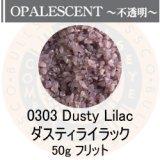 ガラスフリット50g 0303 Dusty Lilac