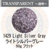 ガラスフリット50g 1429 Light Silver Gray
