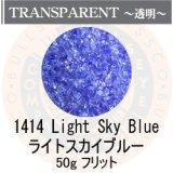 ガラスフリット50g 1414 Light Sky Blue