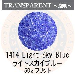 画像1: ガラスフリット50g 1414 Light Sky Blue