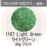ガラスフリット50g 1107 LIght Green