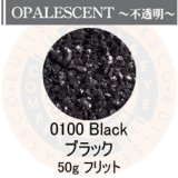 ガラスフリット50g 0100 Black