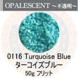 ガラスフリット50g 0116 Turquoise Blue