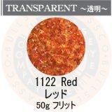 ガラスフリット50g 1122 Red