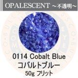 ガラスフリット50g 0114 Cobalt Blue