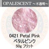 ガラスフリット50g 0421 Petal Pink