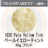 ガラスフリット50g 1820 Pale Yellow Tint