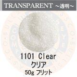 ガラスフリット50g 1101 Clear