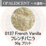 ガラスフリット50g 0137 French Vanilla