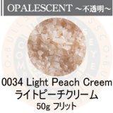 ガラスフリット50g 0034 Light Peach Creem