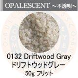 ガラスフリット50g 0132 Driftwood Gray