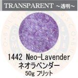 ガラスフリット50g 1442 Neo-Lavender