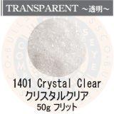 ガラスフリット50g 1401 Crystal Clear