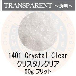 画像1: ガラスフリット50g 1401 Crystal Clear