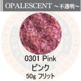 ガラスフリット50g 0301 Pink