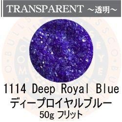 画像1: ガラスフリット50g 1114 Deep Royal Blue