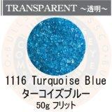 ガラスフリット50g 1116 Turquoise Blue