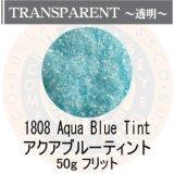 ガラスフリット50g 1808 Aqua Blue Tint