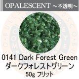 ガラスフリット50g 0141 Dark Forest Green
