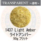 ガラスフリット50g 1437 Light Amber