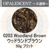 ガラスフリット50g 0203 Woodland Brown