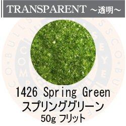 画像1: ガラスフリット50g 1426 Spring Green