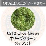 ガラスフリット50g 0212 Olive Green
