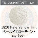 ガラスパウダー50g 1820 Pale Yellow Tint