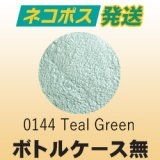 【ケース無】パウダー50g 0144 Teal Green ネコポスOK