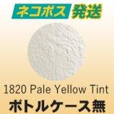 【ケース無】パウダー50g 1820 Pale Yellow Tint ネコポスOK