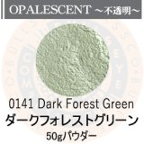 ガラスパウダー50g 0141 Dark Forest Green
