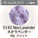 ガラスフリット50g 0142 Neo-Lavender