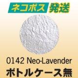 【ケース無】パウダー50g 0142 Neo-Lavender ネコポスOK