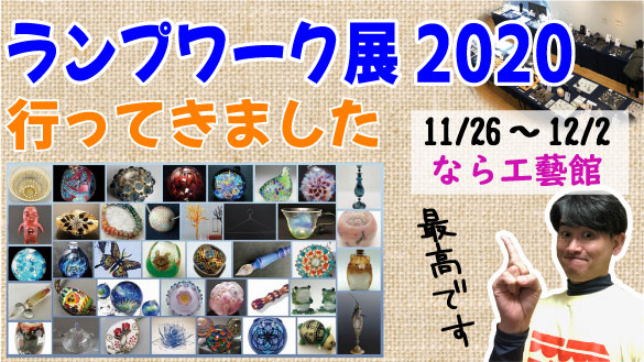 ランプワーク展2020行ってきた動画!!