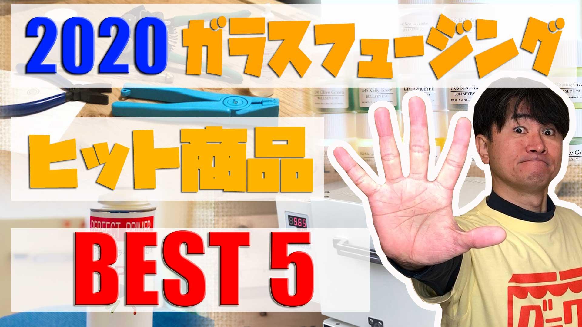 【2020年ガラスフュージング】ヒット商品BEST5